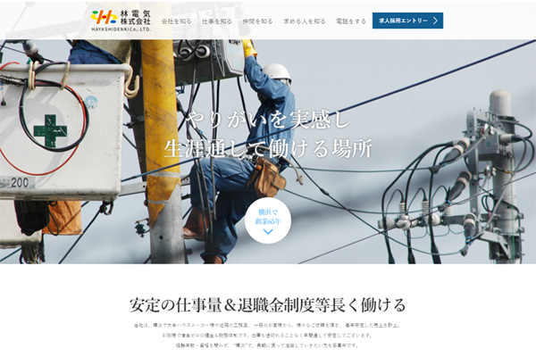 林電気 株式会社