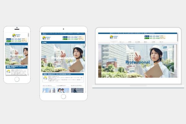 建設業ホームページ