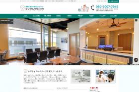 歯科医院サイト