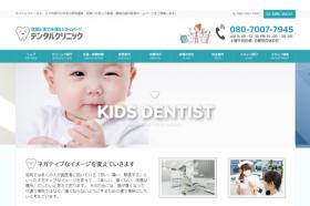 医療・歯科医院
