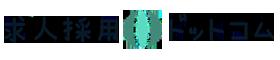 【 求人採用ドットコム】求人・転職